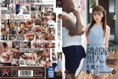 anh da đen địt em gái không thương tiếc – Nagase Yui