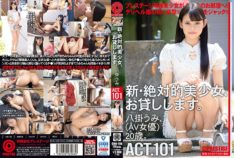 I Will Lend You A New And Absolute Beautiful Girl. 101 Umi Yakake (AV Actress) 20 Years Old