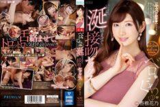 Belo Guchu Let's Have A Lot Of Kissing Sex? Kashii Hanano