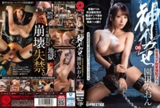 God Squirts Perfect Gachi Constrained Compulsion Acme 06 The Bladder Collapse Culminated With The Balance Of Pleasure And Pain Caused By Excessive Cum! ! Miomi Sonoda