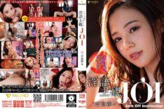 Dirty Talk Subjective JOI Yoshitaka Nene Dominated By Senzuri From Above