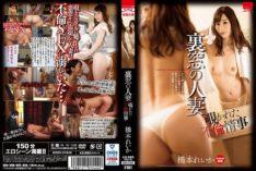 Rear Window Married Woman Peeped Affair Affair Reika Hashimoto