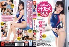 Không che Huấn luyện viên thể dục gạ tình em gái sau giờ tập Shouko Kumakura